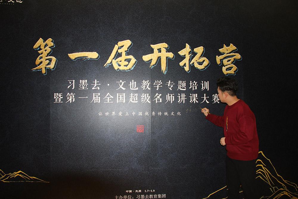 习墨去·文也书画培训学校——第一届全国超级名师讲课大赛